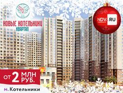 Квартал «Новые Котельники» Новогодние скидки до 12%!